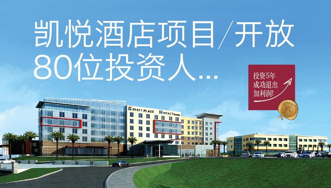 EB-5项目 – 凯悦酒店投资登记中…