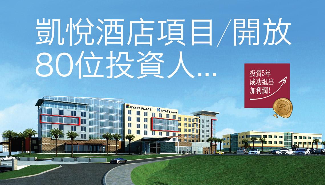 EB-5項目 – 凱悅酒店投資登記中…