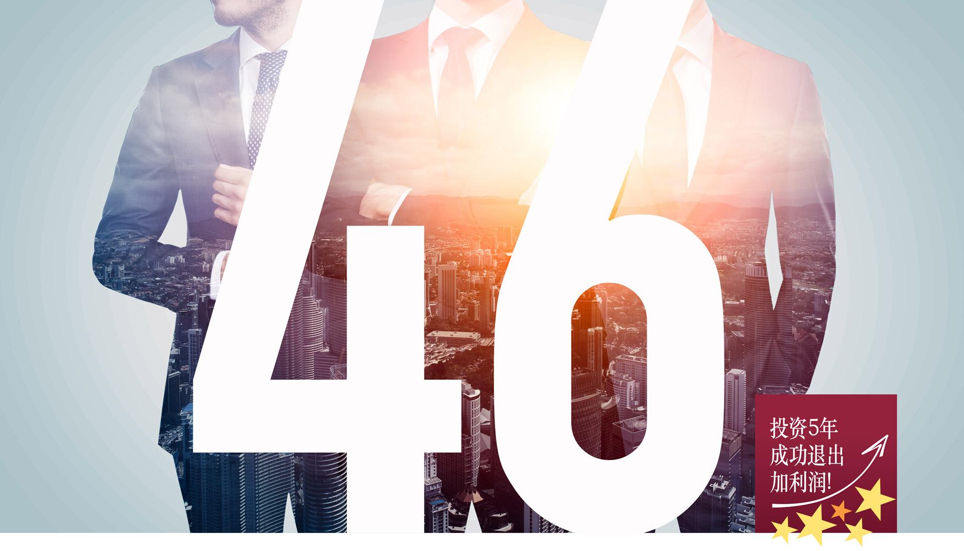 YK第46位投资人移民成功并收回投资