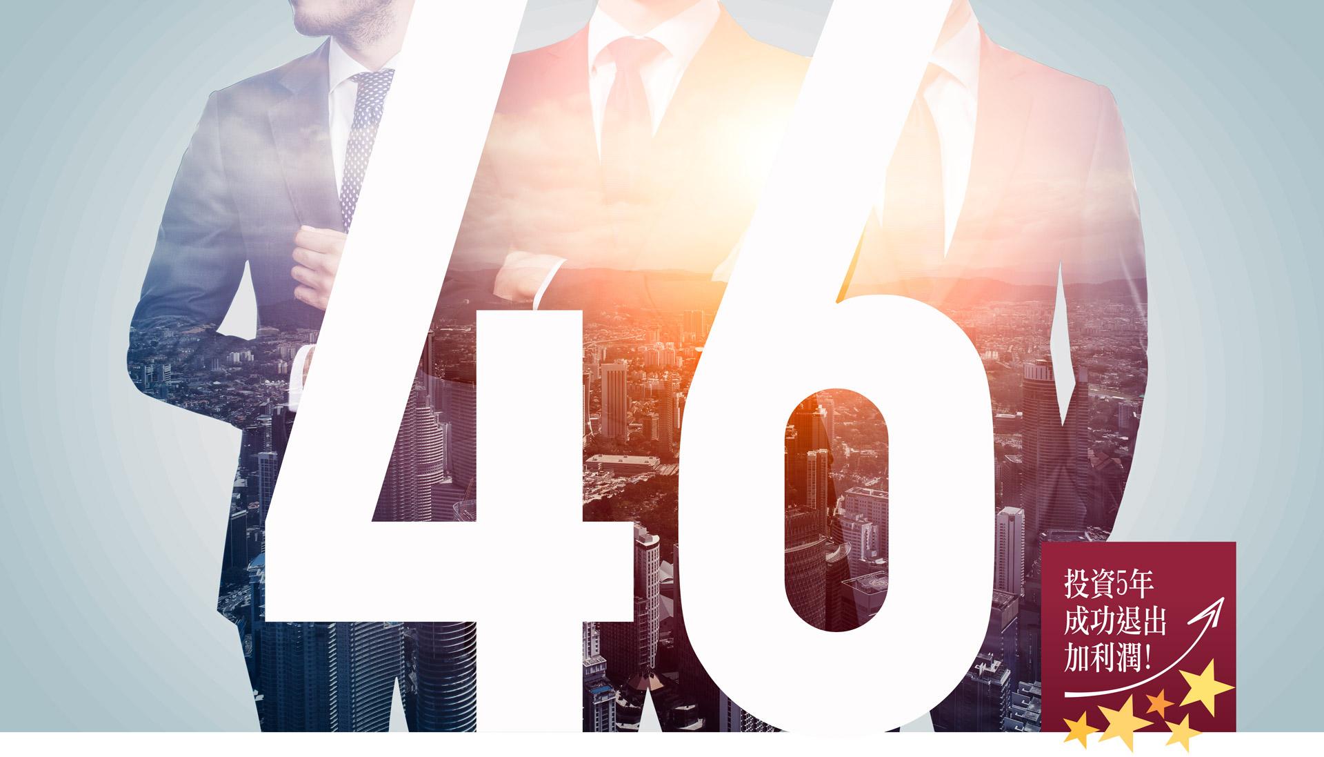 YK第46位投資人移民成功並收回投資