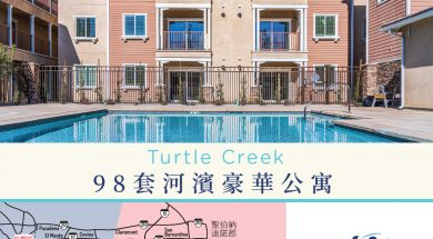 Turtle Creek 繁体中文