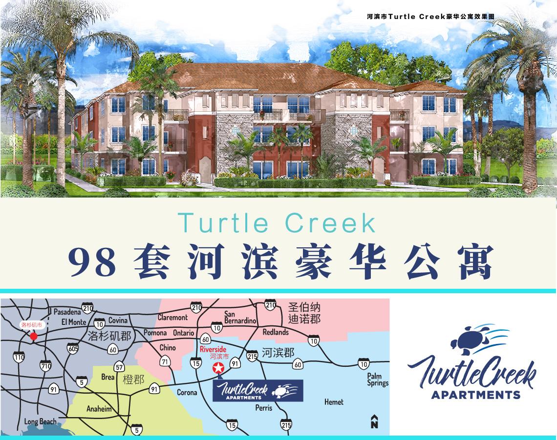 Turtle Creek 河滨豪华公寓