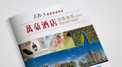 Marriott-Brochure_cover
