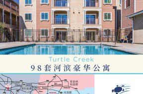 Turtle Creek 简体中文